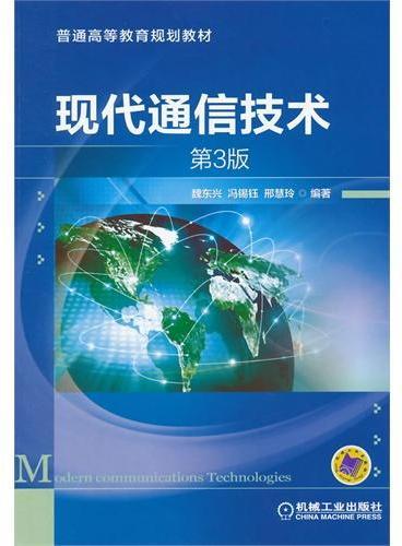 现代通信技术(第3版,普通高等教育规划教材)