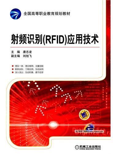 射频识别(RFID)应用技术(全国高等职业教育规划教材)