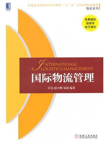 """国际物流管理(普通高等院校经济管理类""""十二五""""应用型规划教材 物流系列)"""