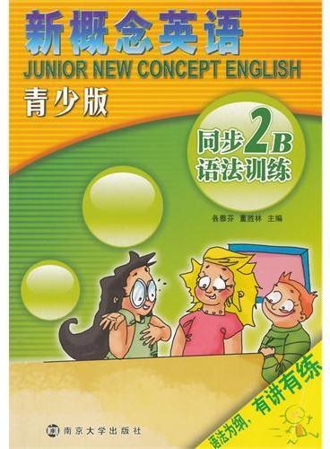 新概念英语青少版同步语法训练·2B