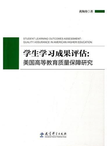 学生学习成果评估:美国高等教育质量保障研究