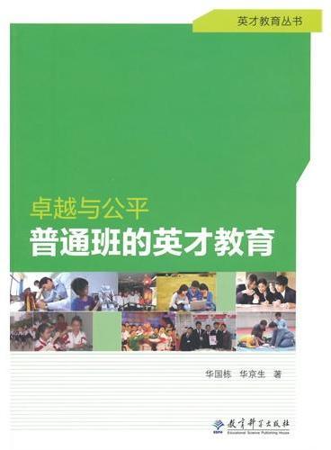 英才教育丛书:卓越与公平:普通班的英才教育