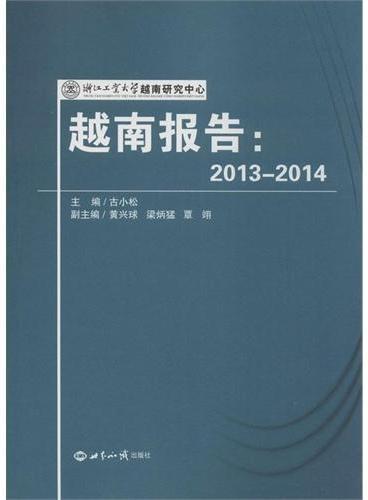 越南报告:2013-2014