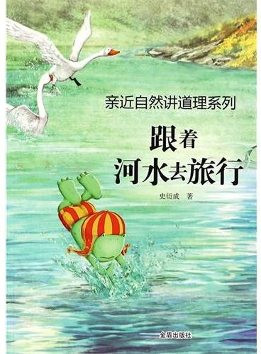 跟着河水去旅行·亲近自然讲道理系列