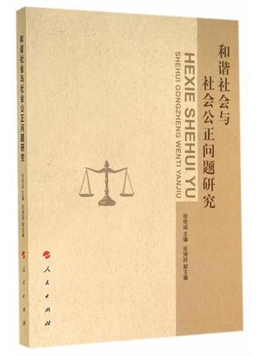 和谐社会与社会公正问题研究