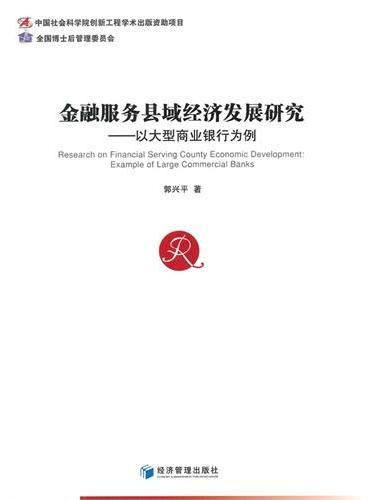 金融服务县域经济发展研究——以大型商业银行为例