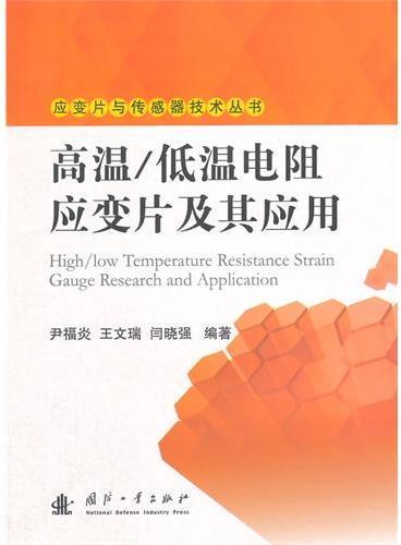 高温、低温电阻应变片及其应用