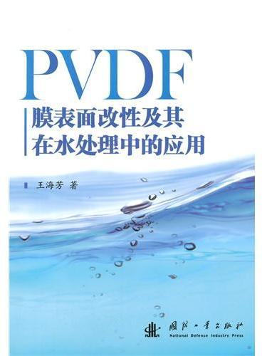 PVDF膜表面改性及其在水处理中的应用
