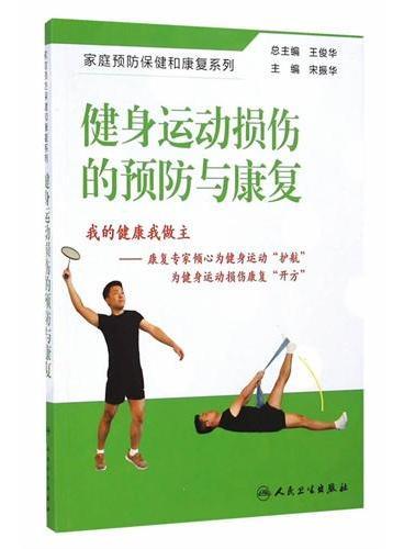 健身运动损伤的预防与康复