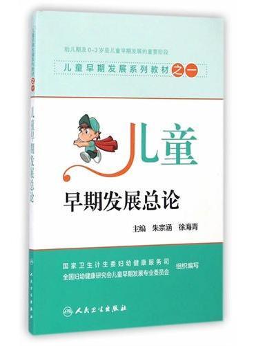 儿童早期发展系列教材之一·儿童早期发展总论
