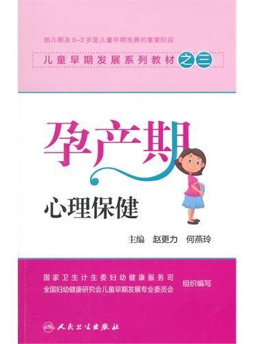 儿童早期发展系列教材之三·孕产期心理保健