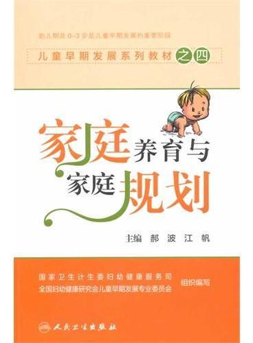 儿童早期发展系列教材之四·家庭养育与家庭规划