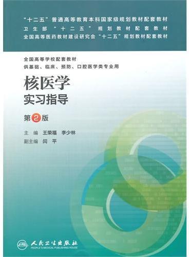 核医学实习指导(第2版/本科临床配教)