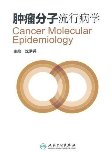 肿瘤分子流行病学