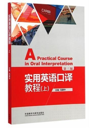实用英语口译教程(第三版)(上)(新经典高等学校英语专业系列教材)