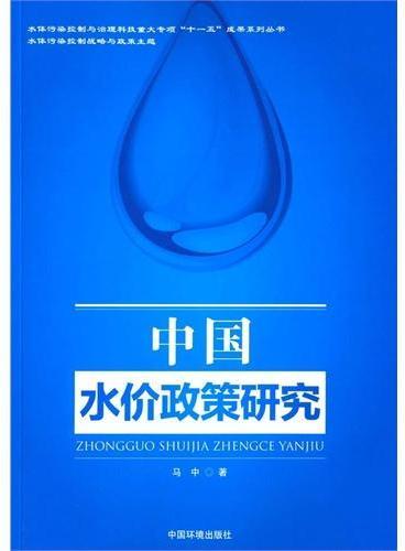 中国水价政策研究