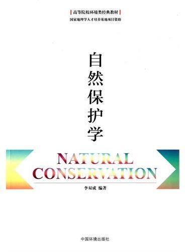 自然保护学