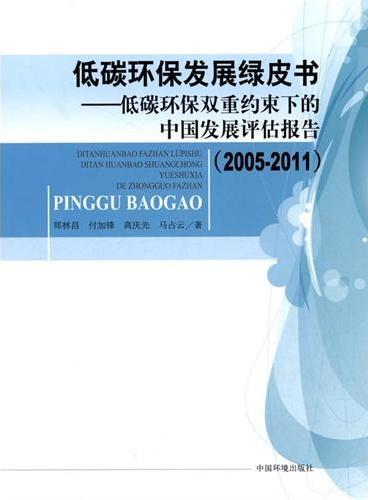 低碳环保双重约束下的中国发展评估报告(2005—2011)