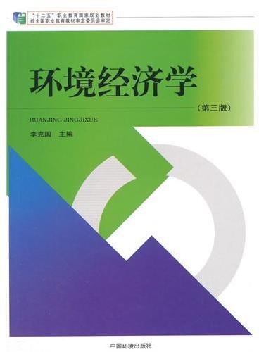 环境经济学(第三版)