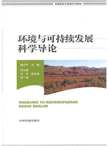 环境与可持续发展科学导论