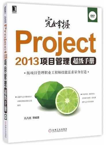 完全掌握Project 2013项目管理超级手册