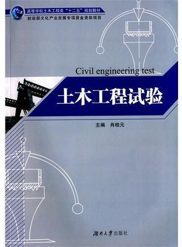 土木工程试验