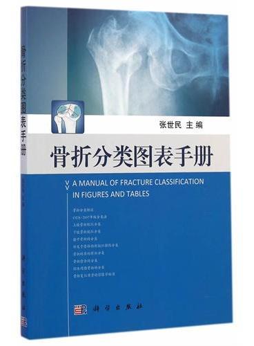 骨折分类图表手册