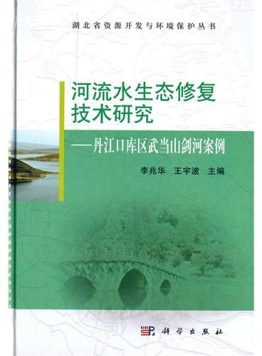 河流水生态修复技术研究——丹江口库区武当山剑河案例