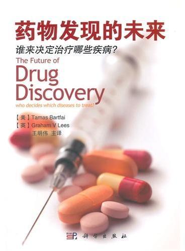 药物发现的未来: 谁来决定治疗哪些疾病?