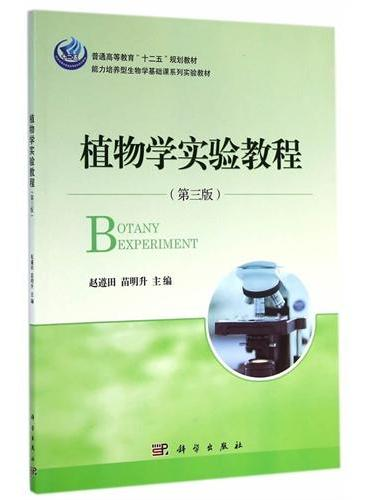 植物学实验教程(第三版)