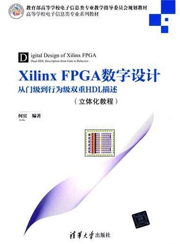 Xilinx FPGA数字设计——从门级到行为级双重HDL描述(立体化教程)(高等学校电子信息