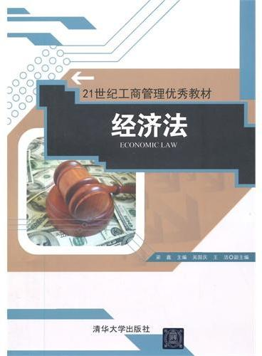 经济法(21世纪工商管理优秀教材)