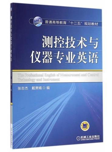 """测控技术与仪器专业英语(普通高等教育""""十二五""""规划教材)"""
