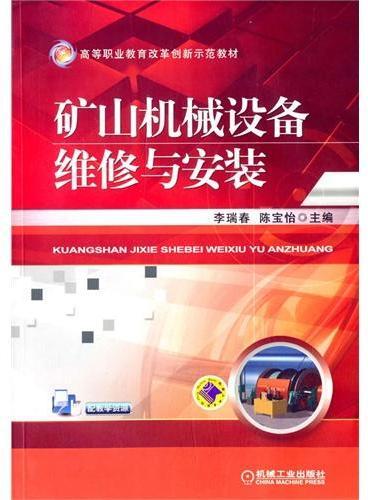 矿山机械设备维修与安装(高等职业教育改革创新示范教材)