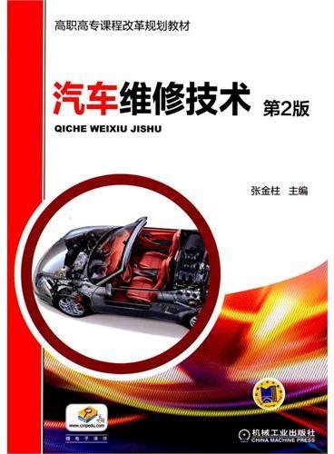 汽车维修技术(第2版,高职高专课程改革规划教材)