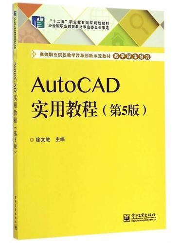 AutoCAD实用教程(第5版)