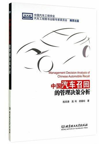 中国汽车召回的管理决策分析