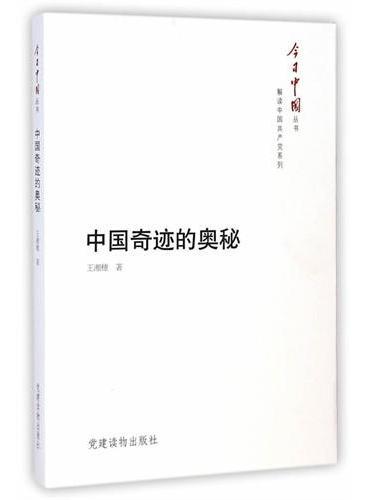 今日中国丛书?解读共产党系列:中国奇迹的奥秘