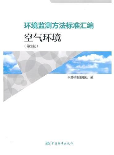 环境监测方法标准汇编 空气环境(第3版)