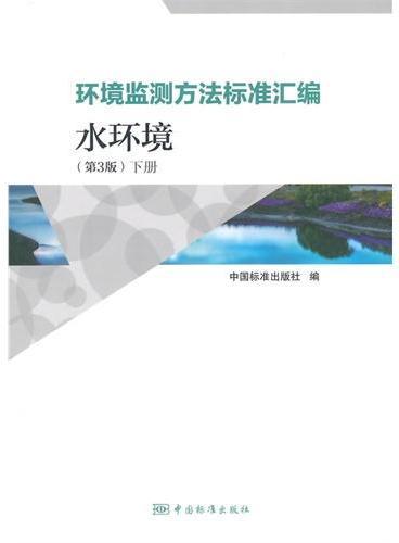环境监测方法标准汇编 水环境(第3版)下册