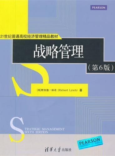 战略管理(第6版)(21世纪普通高校经济管理精品教材)