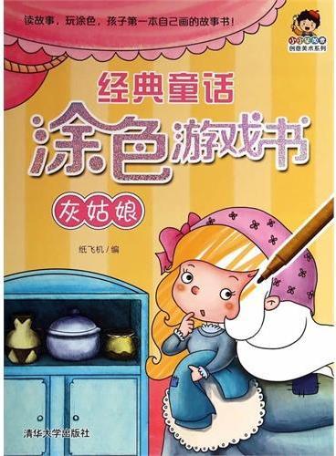 经典童话涂色游戏书——灰姑娘(小小毕加索创意美术系列)