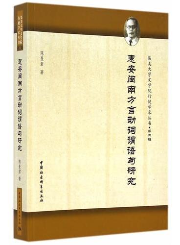 惠安闽南方言动词谓语句研究