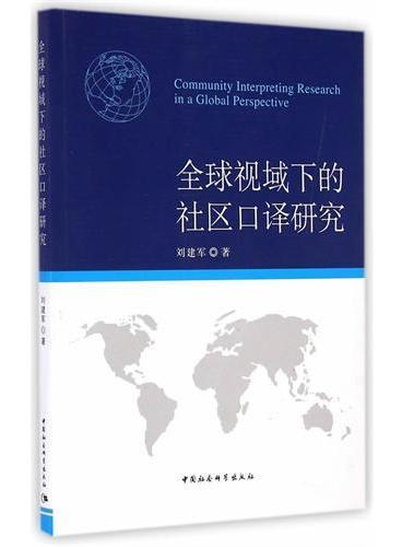全球视域下的社区口译研究