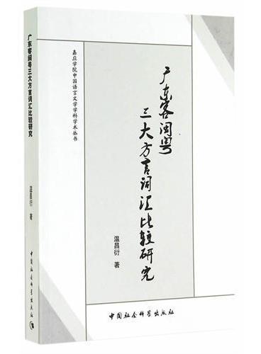广东客闽粤三大方言词汇比较研究