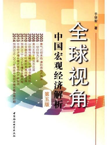 全球视角:中国宏观经济解析(第五版)