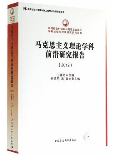 马克思主义理论学科前沿研究报告(2012)创新工程