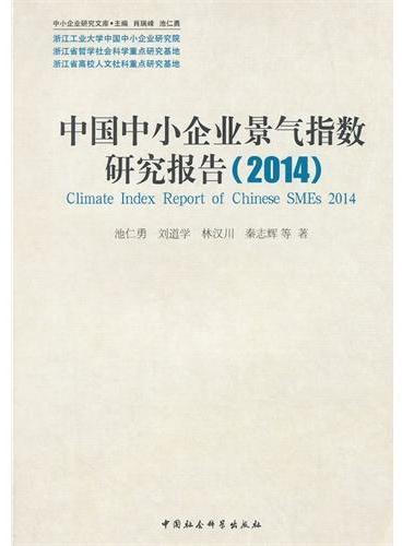 中国中小企业景气指数研究报告(2014)