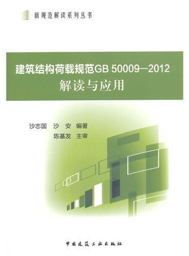 建筑结构荷载规范GB50009-2012解读与应用