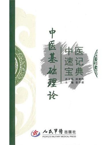 中医速记宝典.中医基础理论